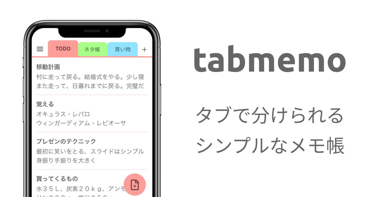 tabmemo site cover image